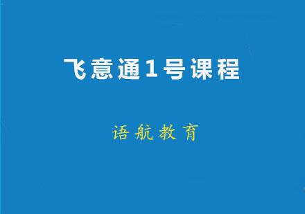 廣州語航教育_意大利語飛意通1號課程