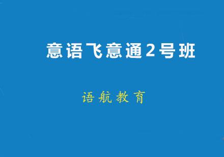 廣州語航教育_意語飛意通2號班