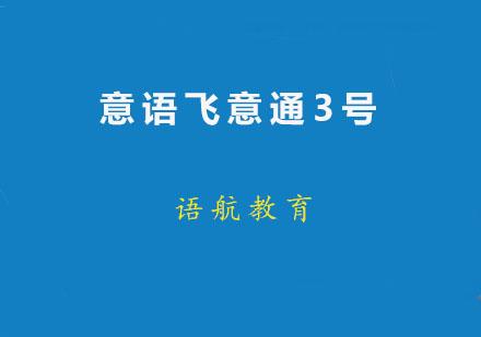 廣州語航教育_意語飛意通3號