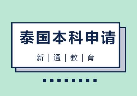青島亞洲留學培訓-泰國本科留學