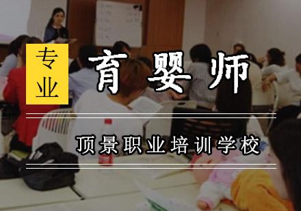重慶育嬰師培訓-育嬰師培訓班