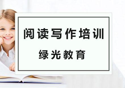 杭州中小學輔導培訓-閱讀寫作培訓