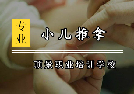 重慶小兒推拿師培訓-小兒推拿專項技能培訓班