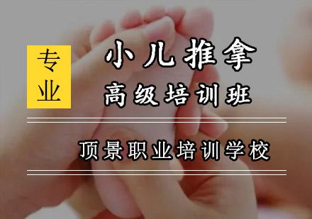 重慶小兒推拿師培訓-小兒推拿高級培訓班