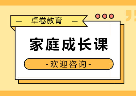 杭州中小學輔導培訓-家庭成長課程