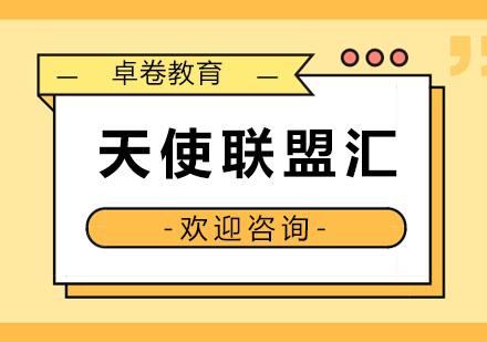 杭州中小學輔導培訓-天使聯盟匯