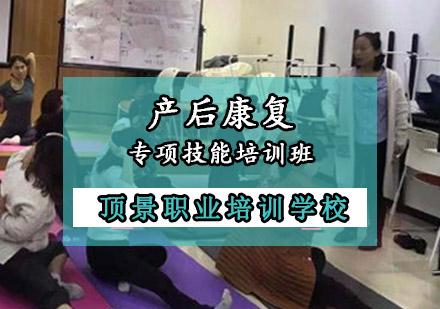 重慶產后康復師培訓-產后康復專項技能培訓班