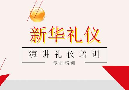 上海禮儀培訓師培訓-演講禮儀培訓