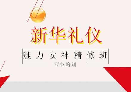 上海禮儀培訓師培訓-魅力女神精修班