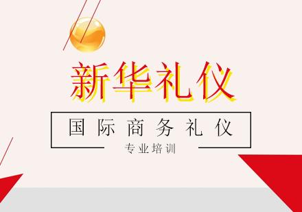 上海禮儀培訓師培訓-國際商務禮儀