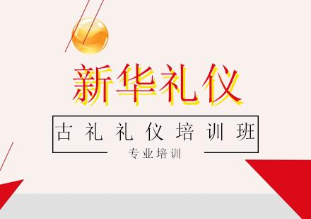 上海禮儀培訓師培訓-上海古禮禮儀培訓班