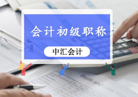 重慶會計職稱培訓-會計初級職稱培訓班