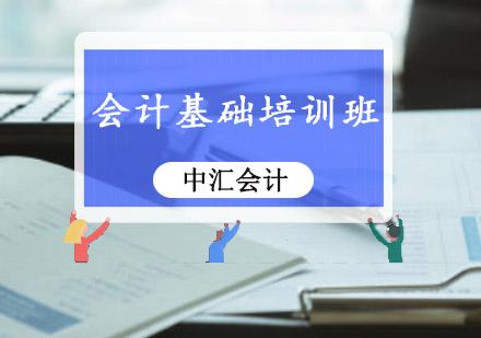 重慶會計職稱培訓-會計基礎培訓班