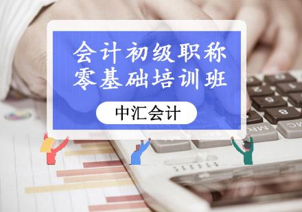 重慶會計職稱培訓-會計初級職稱零基礎培訓班