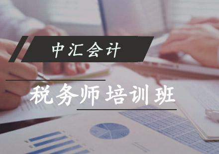 重慶稅務師培訓-稅務師培訓班
