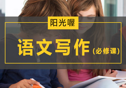 北京語文作文培訓-語文寫作必修課