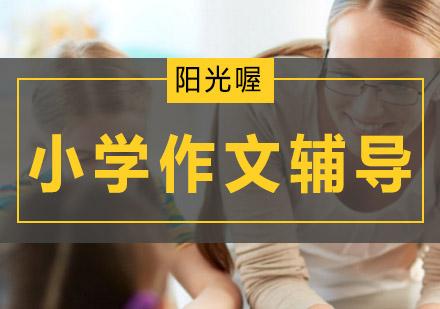 「語文寫作必備」小學作文分類及寫作技巧-小學作文輔導班