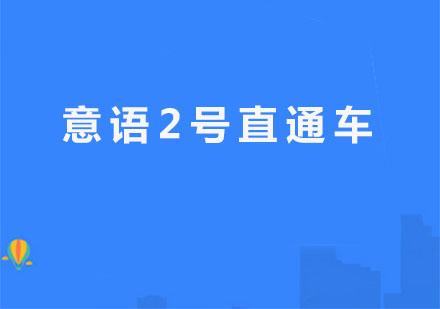 廣州語航教育_意語2號直通車