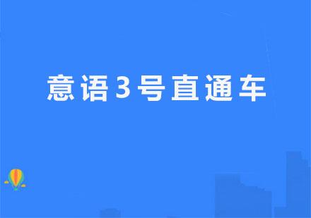 廣州語航教育_意語3號直通車