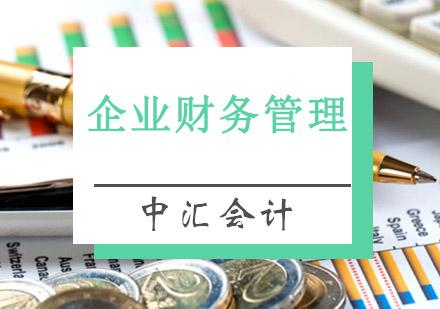 重慶會計實操培訓-企業財務管理培訓班