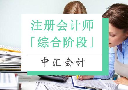 重慶注冊會計師培訓-注冊會計師「綜合階段」培訓班