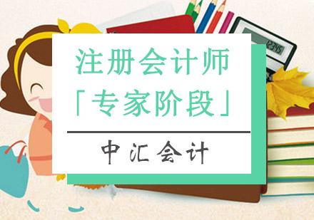 重慶注冊會計師培訓-注冊會計師「專業階段」培訓班