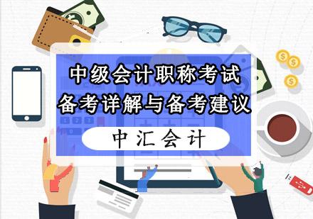 中級會計職稱考試備考詳解與備考建議