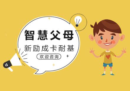 杭州中小學輔導培訓-智慧父母課程