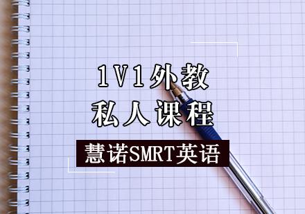天津英語口語培訓-1V1英語外教課程