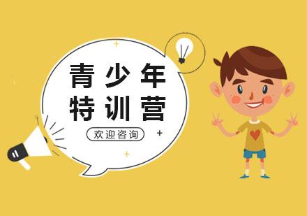 杭州中小學輔導培訓-青少年特訓營