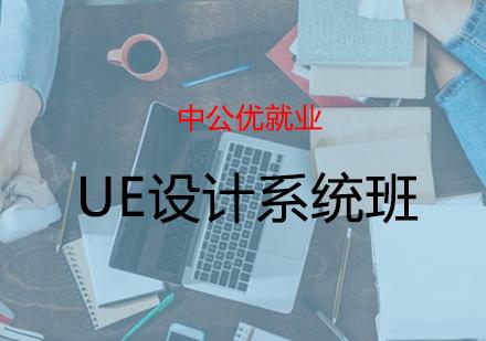 青島多媒體設計培訓-UE設計系統班