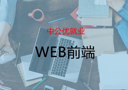 青島web前端培訓-WEB前端