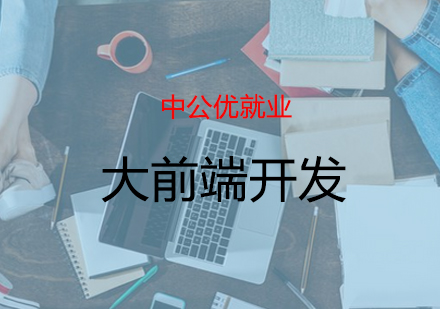 青島web前端培訓-大前端開發