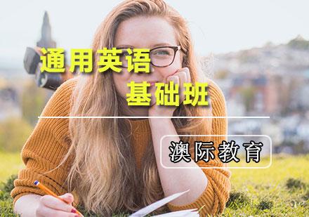 天津綜合英語培訓-通用英語基礎班