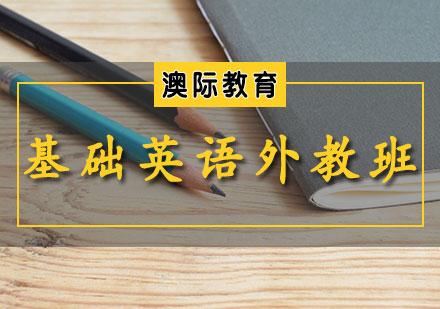 天津綜合英語培訓-基礎英語外教班