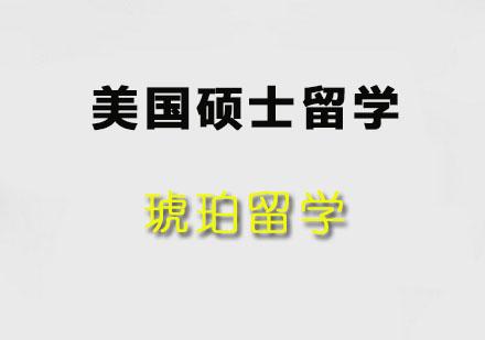 广州美国留学培训-美国硕士留学