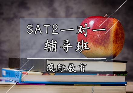天津SAT培訓-SAT2一對一輔導班