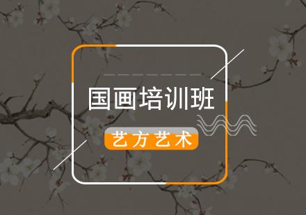 北京國畫培訓-國畫培訓班