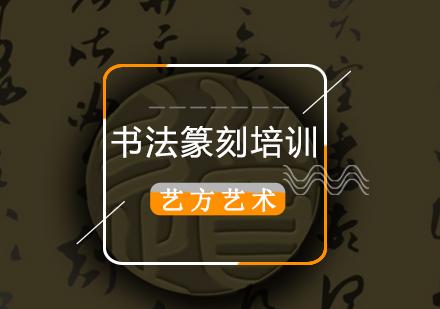 北京書法培訓-書法篆刻培訓班