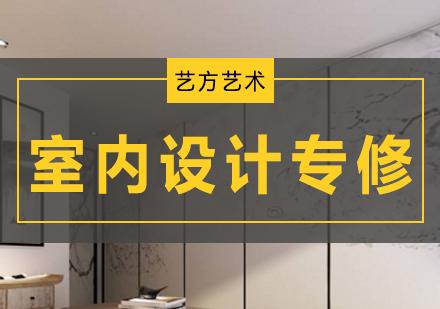 北京室內設計培訓-室內設計專修班