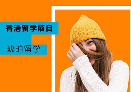 广州香港留学培训-香港留学项目