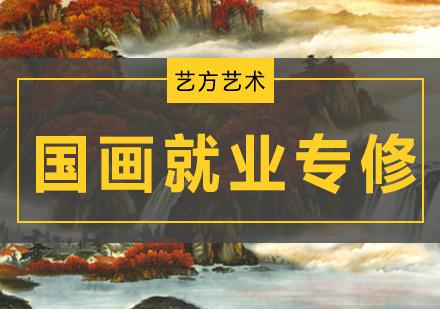 北京國畫培訓-國畫就業專修班