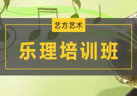 北京聲樂培訓-樂理培訓班