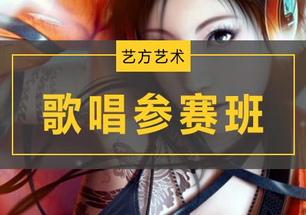 北京聲樂培訓-歌唱參賽速成班