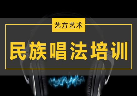 北京聲樂培訓-民族唱法培訓班