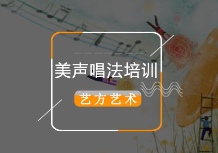 北京聲樂培訓-美聲唱法培訓班