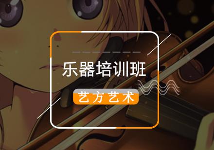 北京樂器培訓-成人小提琴/琵琶/二胡培訓班