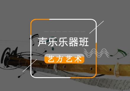 北京樂器培訓-葫蘆絲/竹笛/蕭/陶塤培訓班