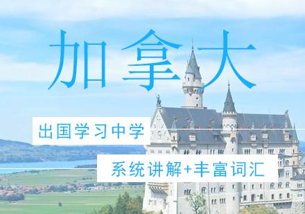 青島加拿大留學培訓-加拿大中學留學