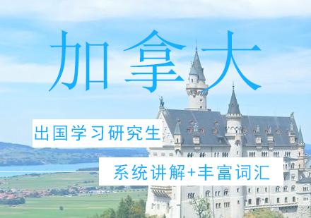 青島加拿大留學培訓-加拿大研究生留學